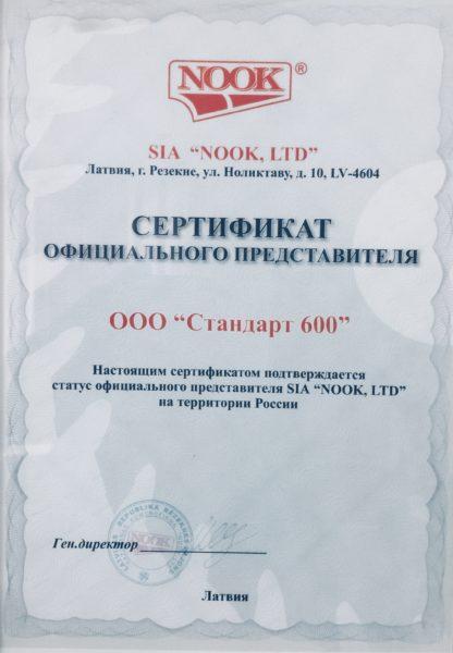 Сертификат дисковые пилы NOOK г. Красноярск ООО СТАНДАРТ 600