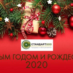 Дорогие друзья, коллеги с наступающим новым 2020 годом! Информируем Вас о графике работ СТАНДАРТ 600