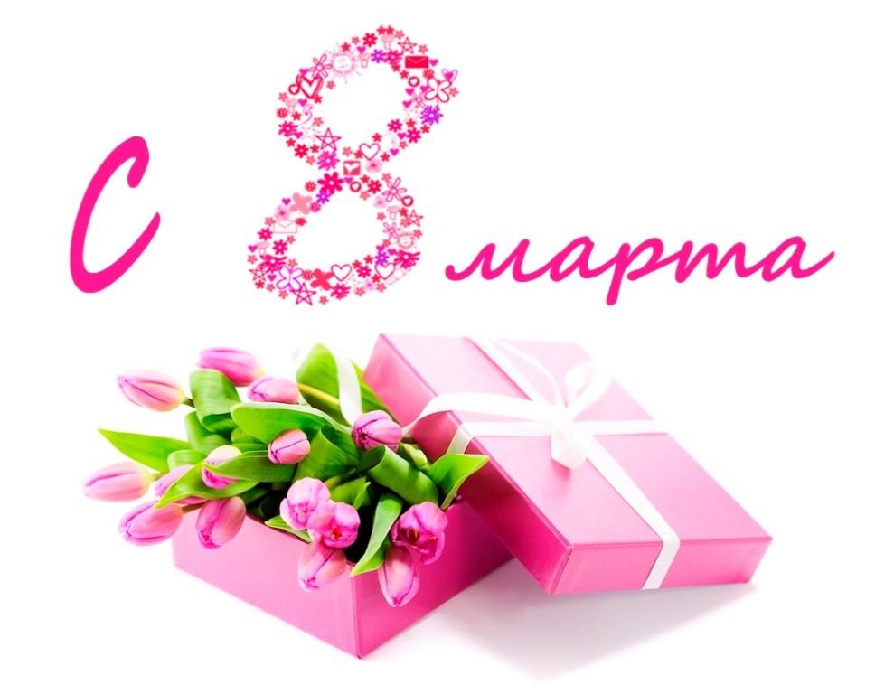 с 8 марта СТАНДАРТ 600